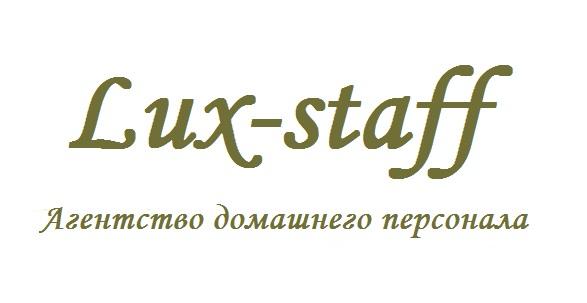 Lux-staff Агентство домашнего персонала