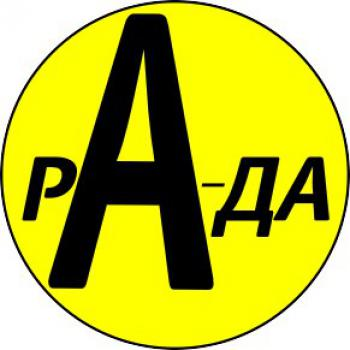 РА-ДА