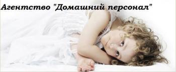 Домашний персонал (Staff Kiev)