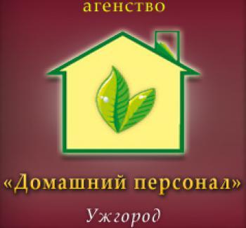 Домашний персонал (Ужгород)